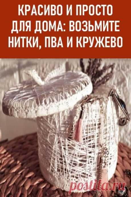 Красиво и просто для дома: возьмите нитки, пва и кружево. Удивительно простая и красивая поделка получается из толстых ниток, клея ПВА и кружева. Она кажется абсолютно невесомой, смотрится элегантно и оригинально. Главное, что сделать такую коробочку для хранения можно довольно быстро! #своимируками #поделки