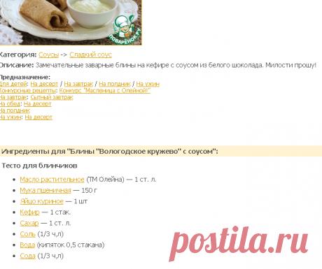 """Блины """"Вологодское кружево"""" с соусом - кулинарный рецепт"""