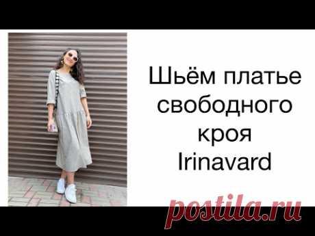 ШЬЁМ ПЛАТЬЕ СВОБОДНОГО КРОЯ/IRINAVARD