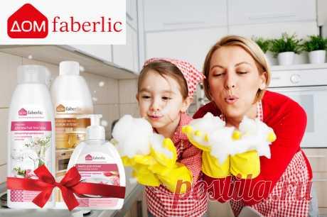 Набор косметики для дома в подарок новичкам! «Дом Faberlic» входят продукты, которые станут незаменимыми помощниками каждой хозяйки. Они справляются со своими задачами быстро и эффективно. Вымыть гору посуды после ухода гостей так, чтобы даже на хрустале и стекле не осталось разводов, отчистить застарелые пятна жира с плиты? Легко! Уделяйте больше времени любимым, а о чистоте позаботится Faberlic!