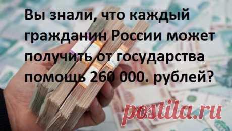 Хитрости жизни  . Как получить от государства 260 000 рублей