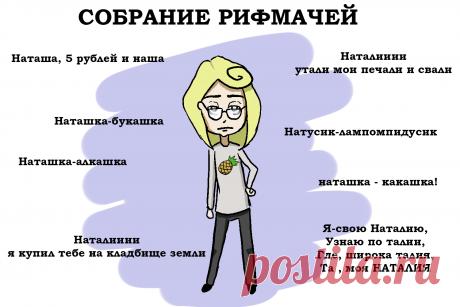 Картинки с именем Наташа (34 фото) ⭐ Забавник