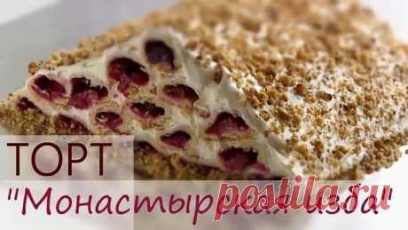 #Торт #монастырская_изба #с #вишней . #Вкусный #простой #рецепт