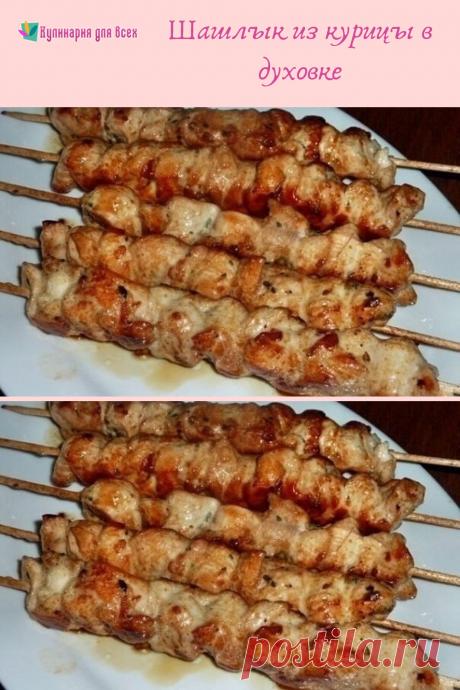Шашлык из курицы в духовке - Кулинария для всех