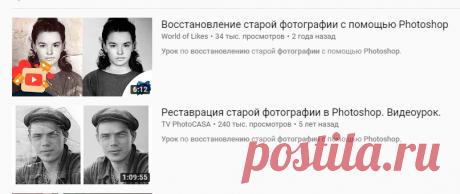 уроки фотошоп как восстановить старые фотографии - YouTube