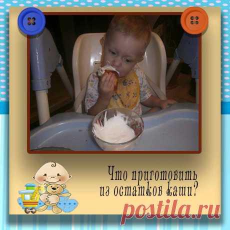 Готовим из остатков детской каши: вкусное и полезное блюдо