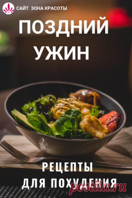 La cena avanzada - las recetas para el adelgazamiento - la Zona de la belleza