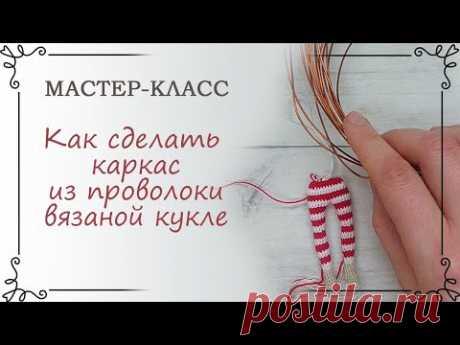 Как сделать каркас из проволоки для вязаной куклы крючком