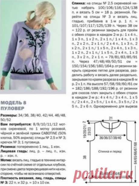 Пуловер с узором Фламинго спицами