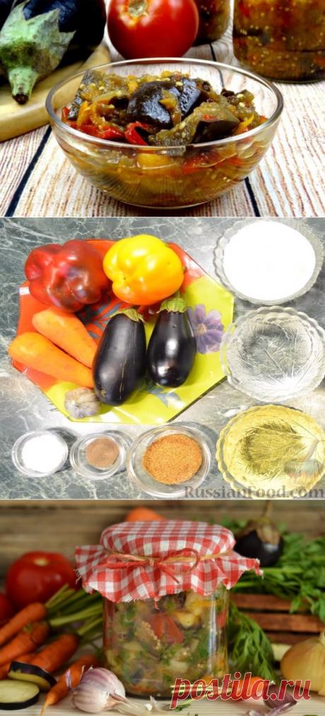 Вкусные баклажаны на зиму: 7 классных рецептов |