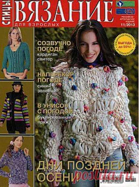 Вязание для взрослых. Спицы №11 2013.