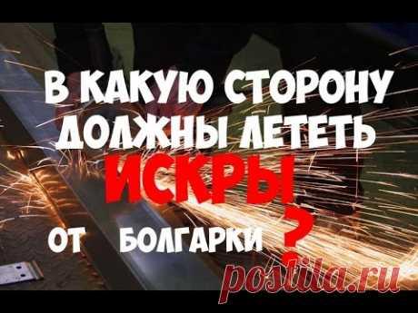 В какую сторону должны лететь искры от болгарки?