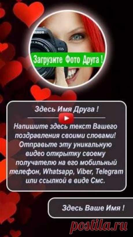 Как видео открытку из интернета на телефон