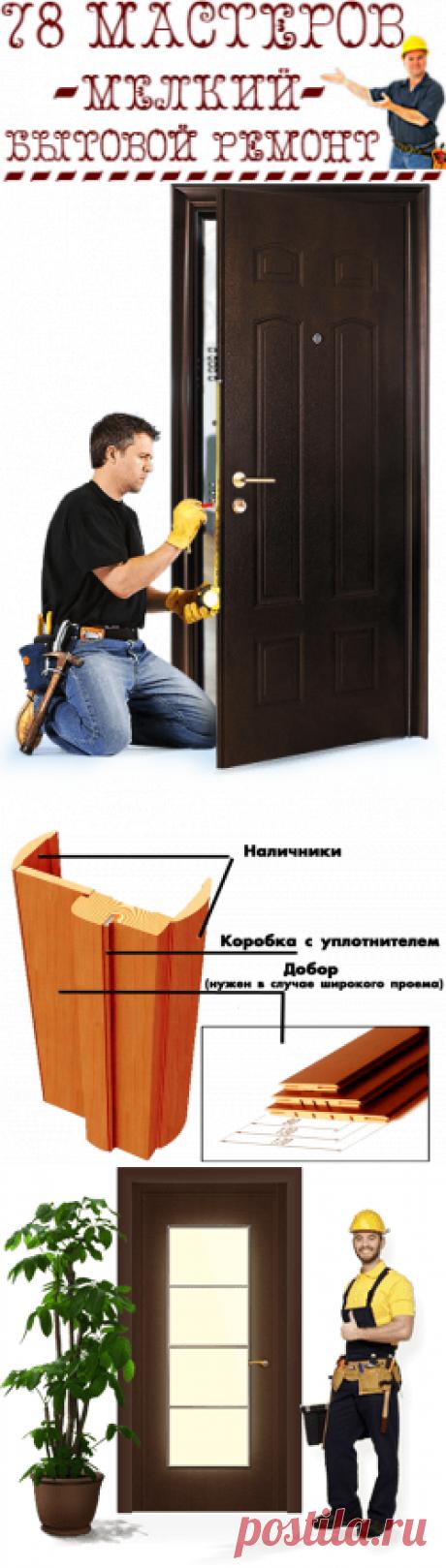 Установка дверей - в Санкт-Петербурге | 78 Мастеров | Мелкий ремонт СПб | Муж на час СПб
