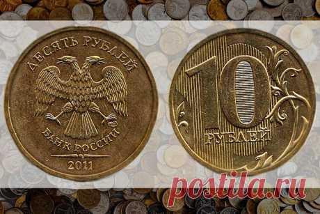 Какие монеты стоят очень дорого? | Все или ничего! | Яндекс Дзен