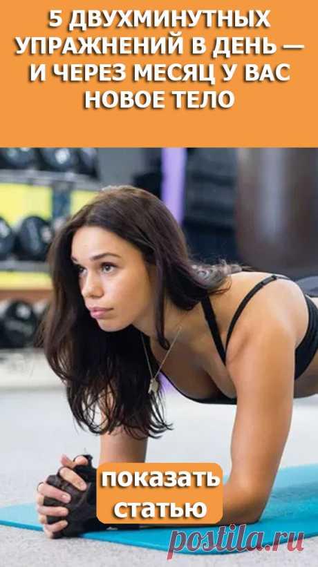 СМОТРИТЕ: 5 двухминутных упражнений в день — и через месяц у вас новое тело