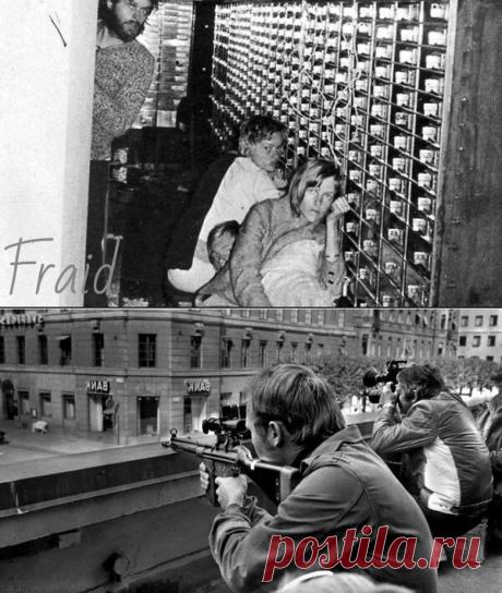 Стокгольмский синдром: Истинная история заложников, верных своему похитителю | Fraid | Яндекс Дзен
