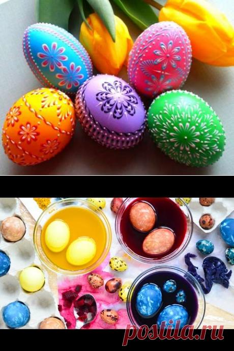 Поиск на Постиле: окрашивание яиц на Пасху