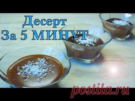 Волшебный десерт за 5 МИНУТ без желатина,крахмала и без духовки! Приготовьте его НЕМЕДЛЕННО!