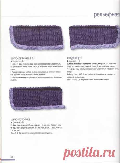 Вязание>Вязаная отделка