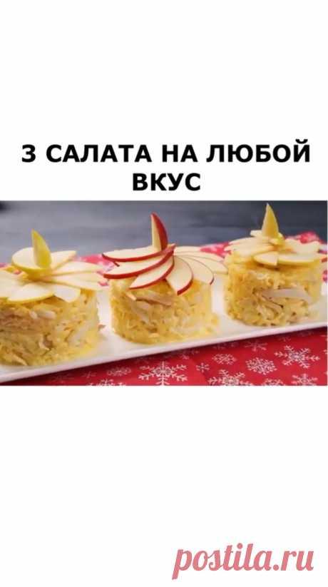 Женский журнал✨ в Instagram: «Автор @webspoon.ru канал о еде ⠀ Подписывайся @like_fac 🤗 ⠀ Когда за окном скоро декабрь, рецепты салатов лишними не будут. Так что…»