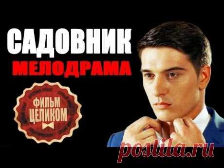 """МЕЛОДРАМА 2016 """"САДОВНИК"""" Русские мелодрамы новинки 2016 - YouTube"""