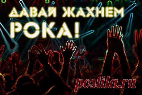 Рок-музыка королей!!!