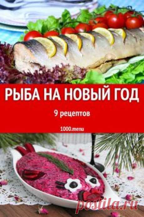 Рыбные блюда могут разнообразить новогодний стол без особых хлопот и дополнительной возни. В большинстве случаев они готовятся быстрее мясных, подходят для многих людей, придерживающихся определенных ограничений в питании. #рецепты #еда #кулинария #вкусняшки