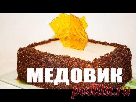 Шоколадный Медовик Без Раскатки Коржей. Медовый Торт По - Новому. Ирина Кукинг - YouTube