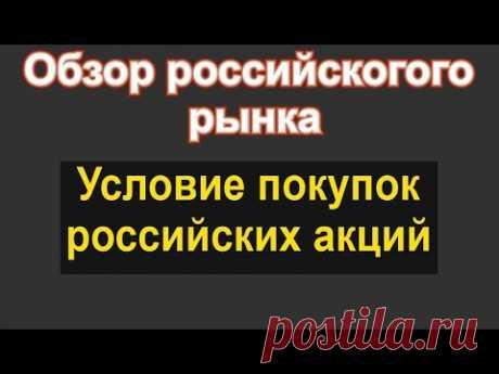 Прогноз российского рынка акций. Когда покупать? Ртс Рубль Сбербанк Яндекс Норникель Лукойл татнефть