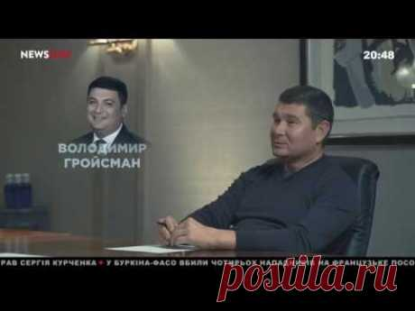 Большое эксклюзивное интервью Александра Онищенко телеканалу NEWSONE 02.03.18
