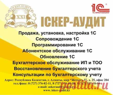 IСКЕР-АУДИТ 1С Франчайзинг