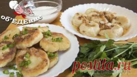 Ленивые вареники из картофеля Ленивые вареники из картофеля. Еще одно вкусное блюдо из картофеля приготовить которое можно в двух вариантах. Попробуйте и Вам обязательно понравится!ИНГРЕДИЕНТЫ: картофель - 500 гр.лук - 2 шт.сливоч...