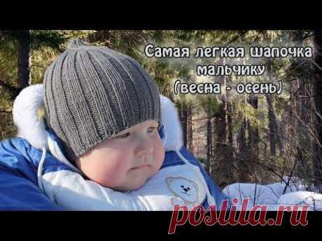 Самая легкая шапочка мальчику спицами (весна - осень) | Easy baby boy hat knitting pattern