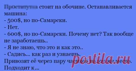 Анекдот про по-Самарски - Ok'ейно