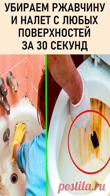 Убираем ржавчину и налет с любых поверхностей за 30 секунд. Девчонки, раскрою вам секрет. Моя ванна и туалет просто сверкают, а всё благодаря новому чистящему средству, которое я для себя открыла. #мойдом #уборка #налет #ржавчина