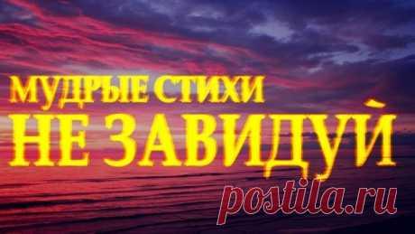 """Стих берет за душу """"Не завидуй"""" Инесса Федотовская"""