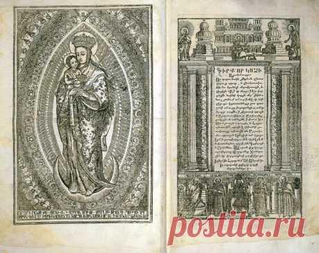 ՅԱՅՍՄԱՒՈՒՐՔ, Կ.Պոլիս, 1730։ «Յայսմաւուրք» ժողովածուն Հայ եկեղեցու ծիսական գրքերից մեկն է: Այն պարունակում է նահատակված կամ ննջած սրբերի համառոտ վկայաբանություններն ու վարքերը, ինչպես նաեւ տերունական տոների մասին հոդվածներ, եւ նախատեսված է ամենօրյա ընթերցումների համար եկեղեցում ժամերգություններից առաջ կամ հետո:  Հայսմավուրք կամ Յայսմաւուրք (հուն.՝ menaia - ամսականներ) – XIII դարից կիրառվող այս անվանումը ծագել է գրաբարյան «Յայսմ աւուր»` «այս օրը» բառակապակցությունից,