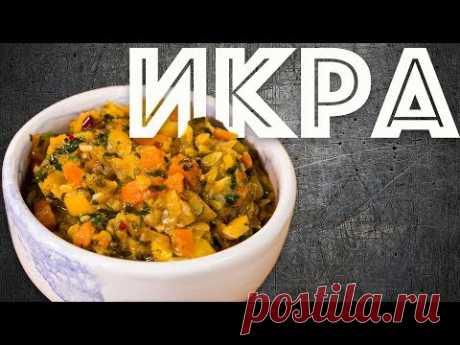 Икра кабачковая или очень вкусное рагу из овощей.