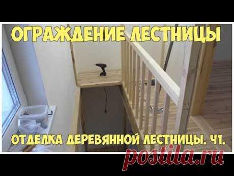 Отделка деревянной лестницы. Ч1. Ограждение лестницы - YouTube