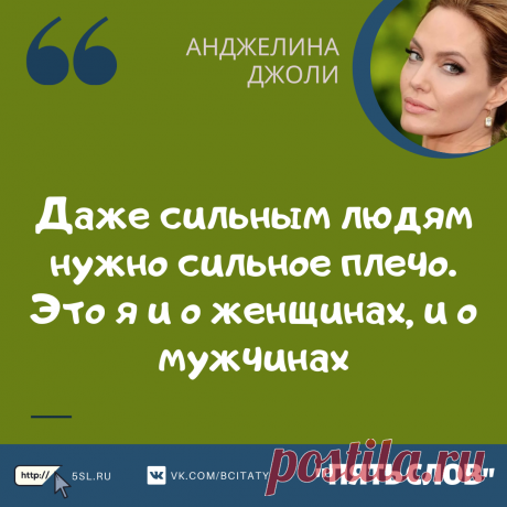 Анджелина Джоли цитаты про мужчин (фразы, мысли, высказывания)