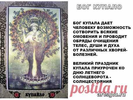 Славянские Праздники. Купала 23 июня празднуется великий праздник Бог Купала приурочен ко дню летнего солнцеворота (солнцестояния).