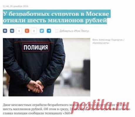 В Москве обворовывают безработных (20 фото) . Тут забавно !!!