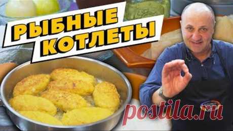 Лучшие РЫБНЫЕ КОТЛЕТЫ и не только (тефтели, фрикадельки) - НЕЖНЕЕ вы не ели!