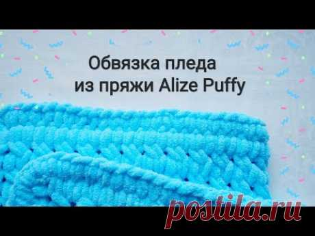 Обвязка пледа из пряжи Alize Puffy