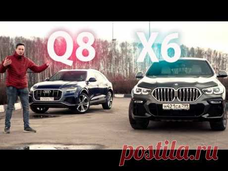 BMW X6 против Audi Q8! Это невозможно! Как они это делают?!