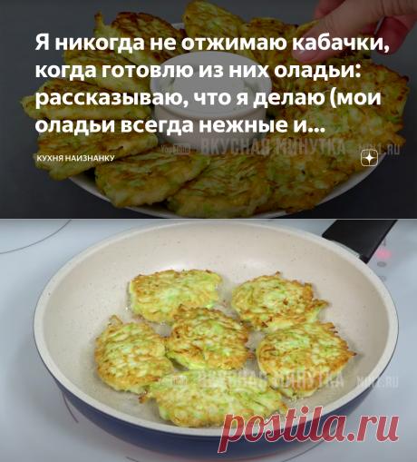 Я никогда не отжимаю кабачки, когда готовлю из них оладьи: рассказываю, что я делаю (мои оладьи всегда нежные и вкусные) | Кухня наизнанку | Яндекс Дзен