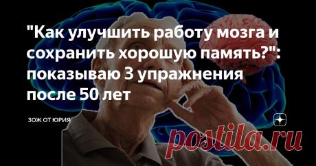 """""""Как улучшить работу мозга и сохранить хорошую память?"""": показываю 3 упражнения после 50 лет"""