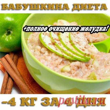 диета на 3-х продуктах