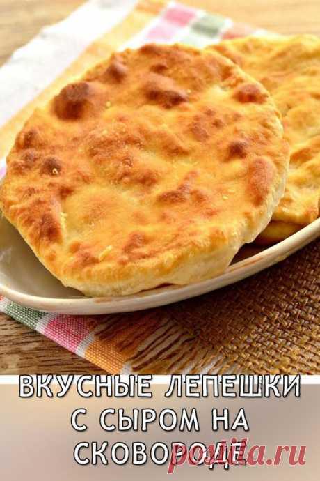 Предлагаем вам рецепт домашних лепешек, в которых одним из ингредиентов является сыр. Именно этот продукт делает лепешки такими сытными, с пикантным вкусом. Пекутся сырные лепешки на сковороде, что значительно экономит время на реализацию рецепта.